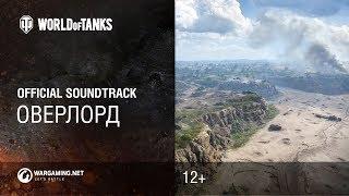 Оверлорд - официальный саундтрек World of Tanks