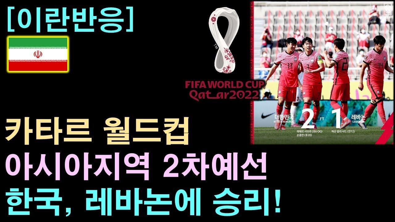 [이란반응] 월드컵 아시아지역 2차예선, 한국, 레바논에 승리!