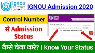 How to Check IGNOU Admission Status by Control Number || New and Old Students
