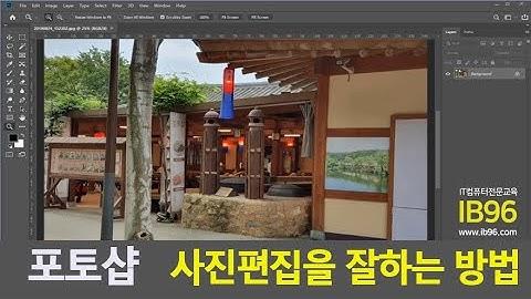 포토샵 사진편집에 꼭 알아야하는 기능 배우기 Adobe Photoshop Photo editing