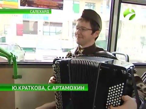На дороги Салехарда вновь выехал Поющий автобус
