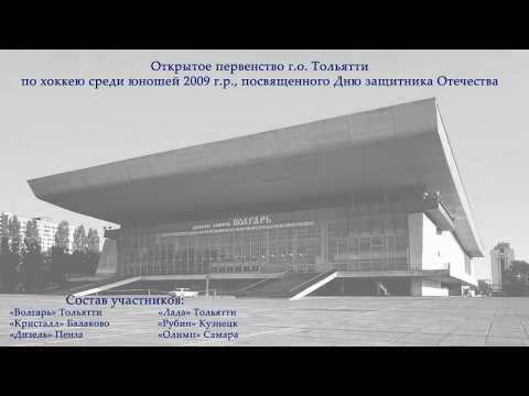 """Лада"" (Тольятти) - ""Рубин"" (Кузнецк)"