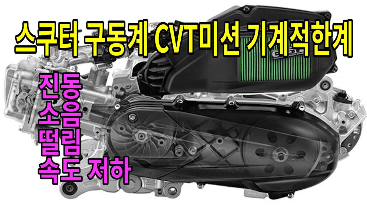 [자가정비]#224 스쿠터 구동계 소음 진동 떨림 속도저하/CVT미션 기계적한계