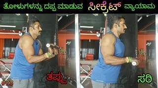 Advantages of TRICEPS PRESSDOWN  ||  ಇಗ್ನಿಸ್ ಫಿಟ್ನೆಸ್  ||  by National bodybuilding Champion
