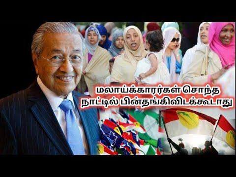 tun Dr.Mahathir - மலாய் இனம் சொந்த நாட்டில் பின்தங்கிவிடக்கூடாது | Malaysia breaking News
