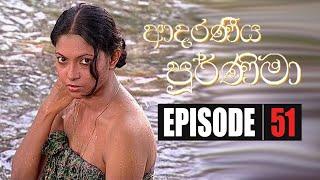 Adaraniya Purnima | Episode 51 ආදරණීය පූර්ණිමා Thumbnail