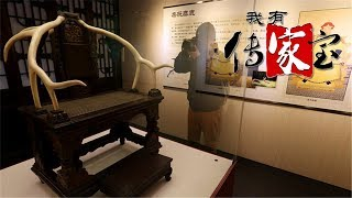 [我有传家宝]百姓最喜爱的沈阳故宫文物第一名——御制鹿角椅| CCTV