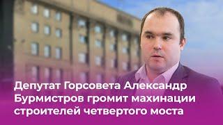Депутат Бурмистров разносит строителей четвертого моста в горсовете