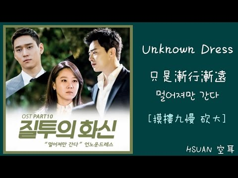 [空耳] Unknown Dress - 只是漸行漸遠(멀어져만 간다)(嫉妒的化身 OST)