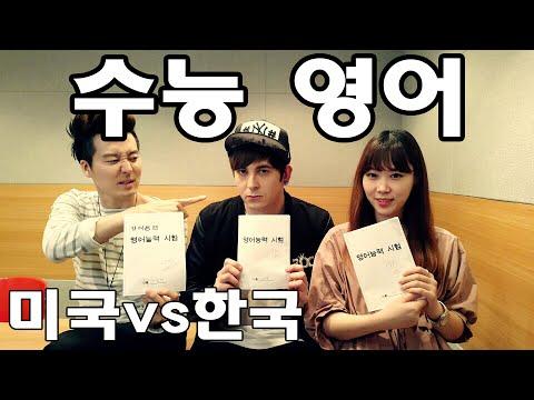 데이브 [외국인 vs 한국인 수능 영어 시험 대결/스피킹 VS 시험 잘 보기] American vs Koreans on an English Exam