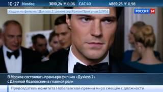"""От гламура до детектива: фильм """"Духлесс 2"""" выходит на экраны страны"""