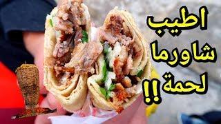 Foodtip ||  لفة شاورما 4 | البحث عن ازكى شاورما لحمة