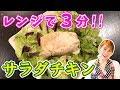 【コンビニの人気商品】レンチン3分で!サラダチキン/みきママ