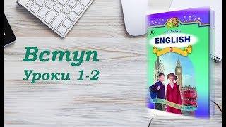 Англійська мова (3 клас) Алла Несвіт / Вступ (Уроки 1-2)