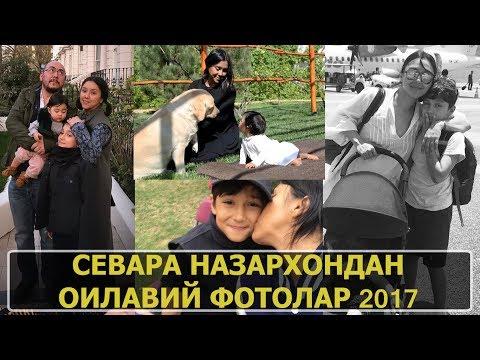 СЕВАРА НАЗАРХОНДАН ОИЛАВИЙ ФОТОЛАР 2017 / SEVARA NAZARXON 2017