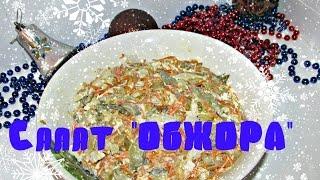 Салат ОБЖОРКА /Простой, сытный и вкусный!