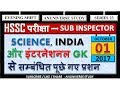 01 OCTOBER 2017 HSSC PAPER - SUB INSPECTOR FOOD & SUPPLY ANSWER KEY - SERIES 23 - ANUNIVERSE STUDY