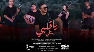 Balti - Ya Galbi (Official Music Video)
