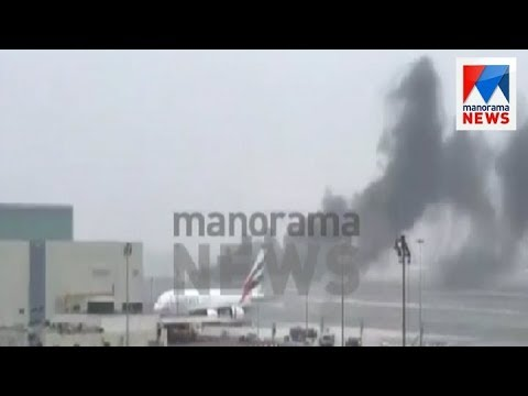 New report says that emirates fired at dubai airport is not because of engine fault| Manorama News
