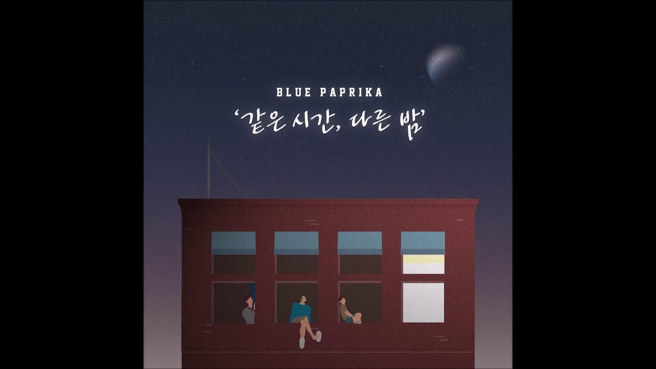 블루파프리카(BLUE PAPRIKA) - 연애를 시작한다는 건 말이야 [Official Audio]