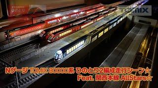 TOMIX 80000系ひのとり 2編成走行シーン☆ Feat.関西本線All Stars☆