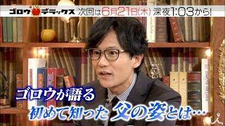 稲垣吾郎 CM