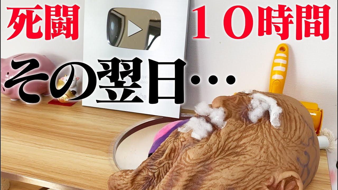 1万回ジャスティスの翌日【池崎の喉は…!】