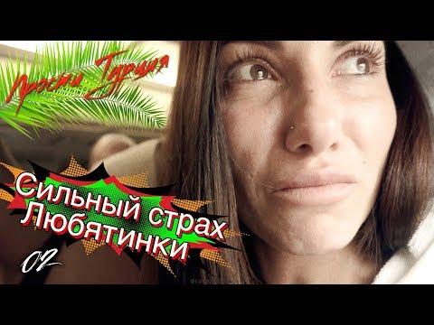 #ПростиТурция 2. Сильный страх Любятинки. Беспредел в самолёте и Сюрприз в отеле.