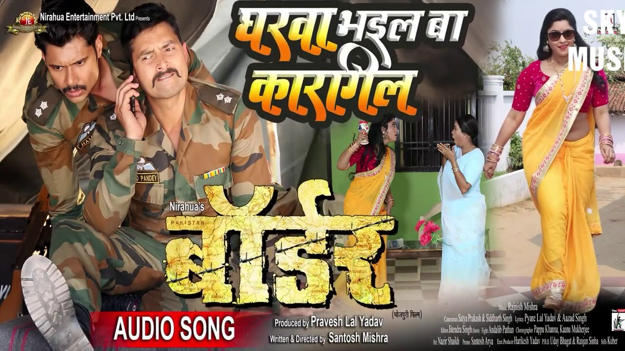 Image result for भोजपुरी सांग 'घरवा भईल बा कारगिल'