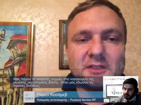 Roman Kosarev στο iTIMES ( RT Correspondent-Syria)