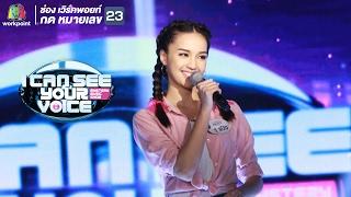 เพลง หลานย่าโม แป้ง I Can See Your Voice Thailand