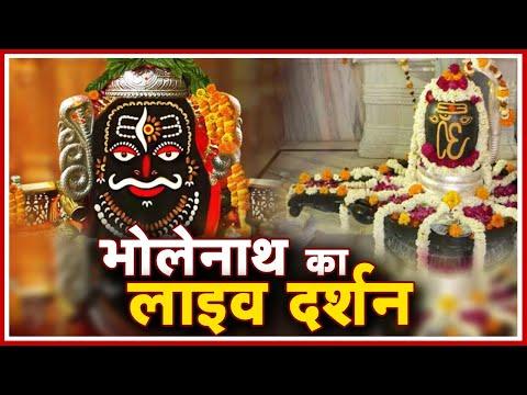 LIVE Mahadev Ghat Mandir Raipur | Ujjain Mahakal Darshan | महाशिवरात्रि में मंदिर के लाइव दर्शन