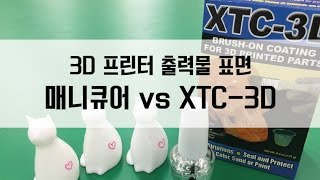 3D프린터 출력물 표면, 매니큐어 vs XTC-3D ᄒ…