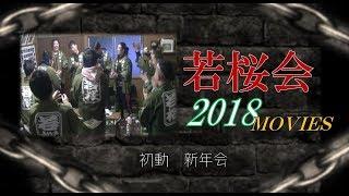 1月7日に行われた新年会での 新役員の抱負と 新年会恒例のガチャ動画...