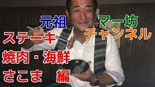 【元祖マー坊チャンネルNo20】日本一宮崎和牛、ステーキ、焼肉、海鮮、...