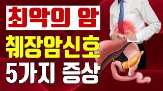 췌장암 초기증상/췌장암증상/최악의 암인 췌장암 초기증상…