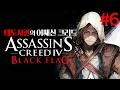 대도서관] 어쌔신 크리드 4 블랙 플래그 실황 6화 (Assassin's Creed 4 Black Flag)