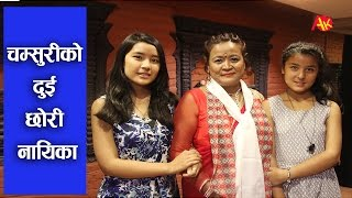 मेरीबास्सैकी चम्सुरीको यी दुई छोरी नायिका !    Palpasa Dangol's Two Daughters    Artist Khabar