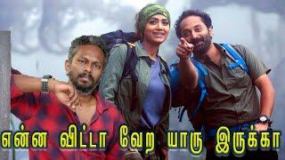Fahad Fazil  விளக்கம் - நான் தான் அவரோட அடுத்த  படத்தோட ஹீரோ | Thiagarajan kumararaja | Tamil Cinema