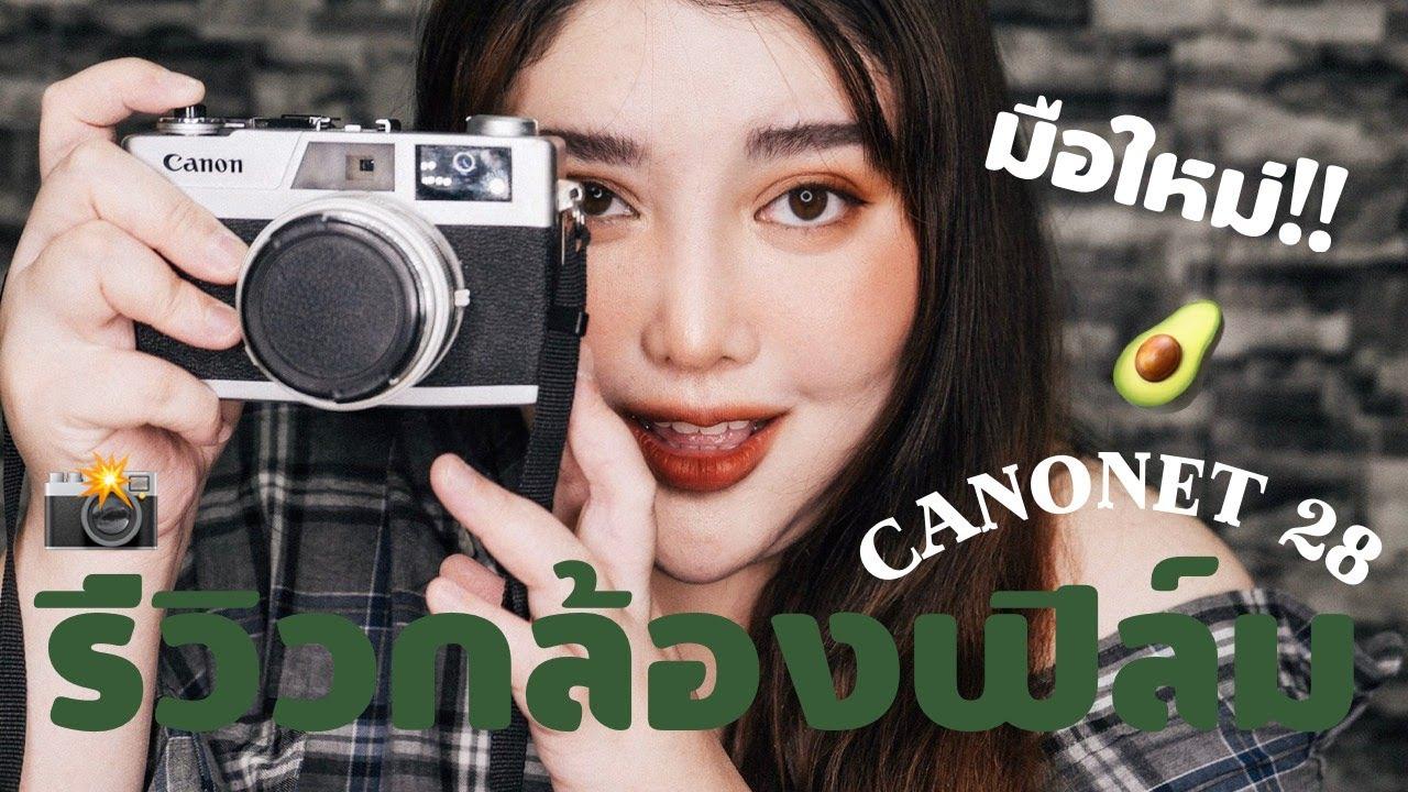 #กล้องฟิล์ม #canonet28 (รีวิวฉบับมือใหม่)ปั้นชาเปิดกรุEP.1