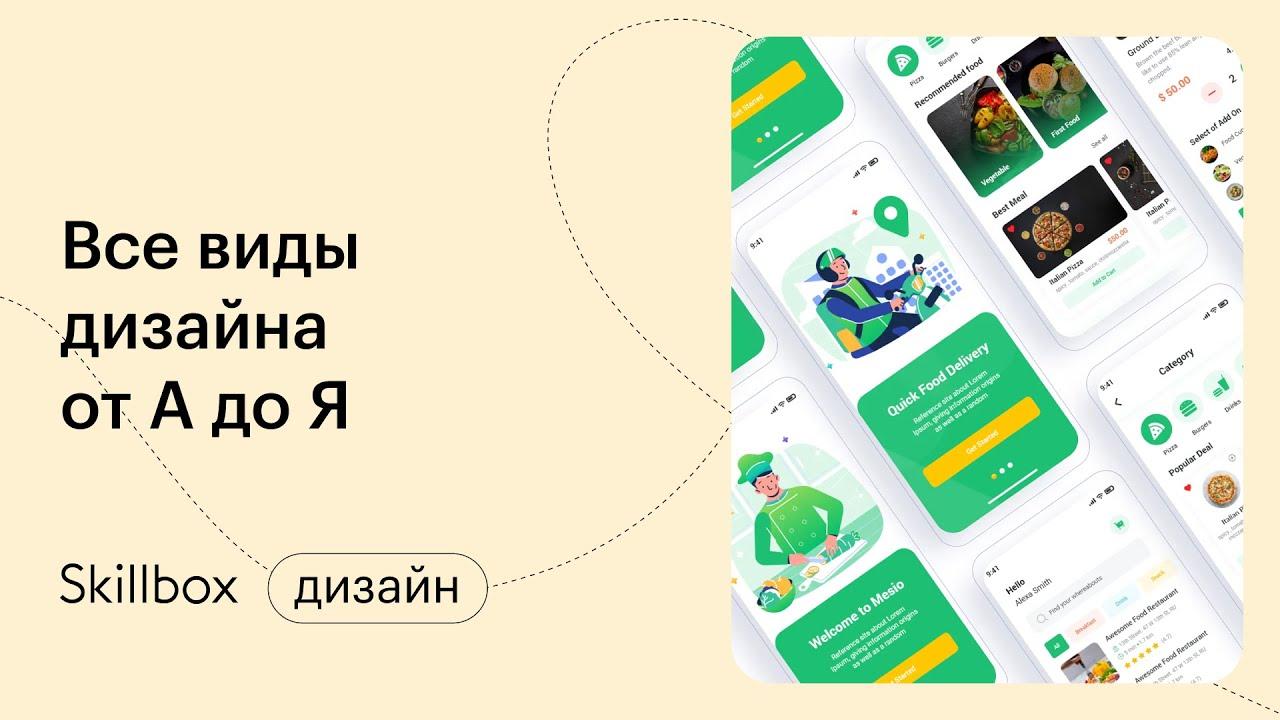 Иллюстрация и веб-дизайн в фотошопе. Интенсив по дизайну
