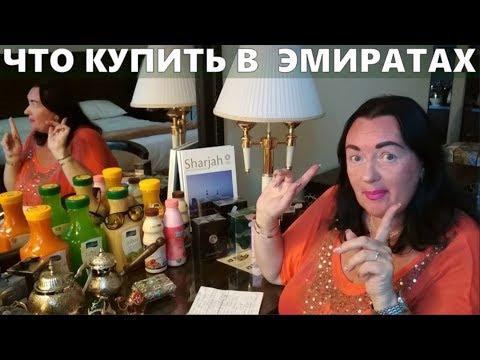 Обзор. Что купить в Эмиратах. Цены на парфюм, сувениры, продукты, экскурсии. 2019