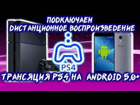 ► PS4 To Android - Remote Play(Android 5.0+)(Playstation 4 [7.0+])