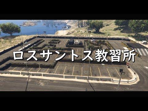 【GTA5】笑ってはいけない教習所-技能教習編 2/3
