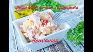 Салат из красной фасоли с огурцами и ветчиной .
