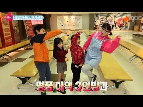 Section TV, Star ting, Lee Chae-mi, Choi Ro-wun, Jeong Yun-seok , #12, 스타팅, 이채미, 최로운, 정윤석 20131124 streaming vf