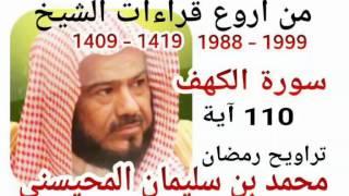 من أروع قراءات الشيخ المحيسني- سورة الكهف - 1988-1999 - Al-Kahf- 110 Ayah