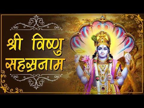 Shri Vishnu Sahasranamam Full in Sanskrit   श्री विष्णु सहस्रनाम संपूर्ण   Bhakti Song