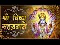 Shri Vishnu Sahasranamam Full in Sanskrit | श्री विष्णु सहस्रनाम संपूर्ण | Bhakti Song