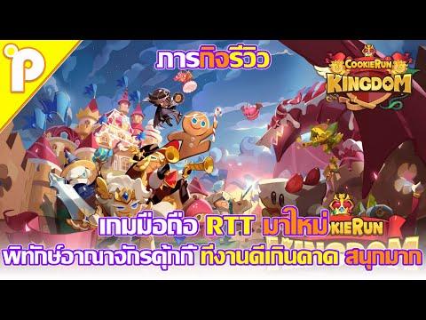 Cookie Run : Kingdom เกมมือถือ RTT RPG มาใหม่ เกมของเหล่าคุ้กกี้ ที่งานดีกว่าที่คิด   PorGenian